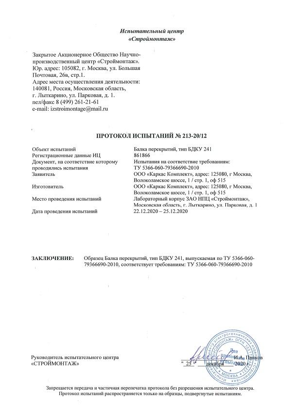 Протокол испытаний к ТУ_page-0001