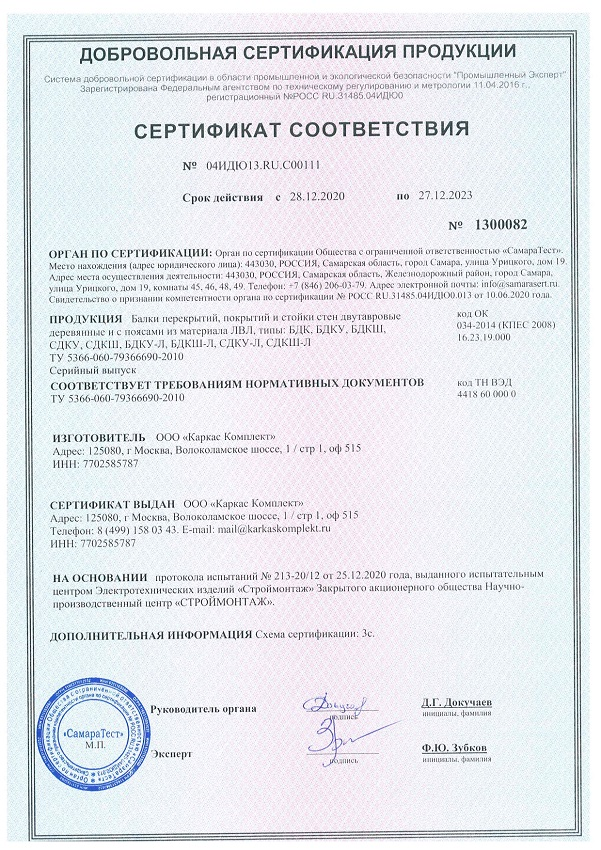 Сертификат соответствия Каркас Комплект